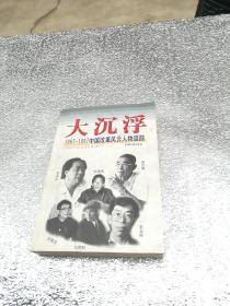 大沉浮:1987~1997中国改革风云人物追踪