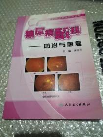 常见眼病自我防治系列·糖尿病眼病·防治与康复