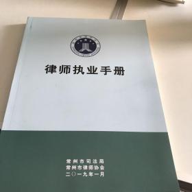律师执业手册