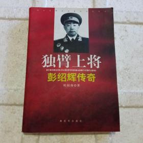 独臂上将:彭绍辉传奇