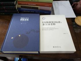 【包邮】《酉阳杂俎》校证:兼字词考释。李国文评注酉阳杂俎。全新两本合售,均为一版一印