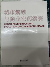 城市繁荣与商业空间的演变