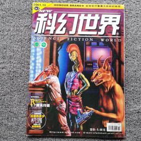 科幻世界2001年第10期
