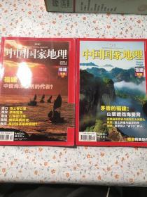 中国国家地理 【福建专辑上 下】无地图