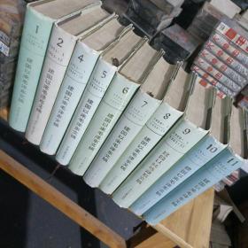 建国以来毛泽东文稿(全13卷,现存1-2-4-5-6-7-8-9-10-11,缺3,12,13三卷——10本合售。。。。)