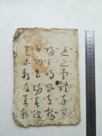 于右任千字文民国木版水印一册存38面(宣纸少见),全部上图,缺前面页自对