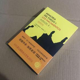 """火的记忆I:创世纪(被誉为""""拉丁美洲的声音""""的加莱亚诺《火的记忆》三部曲)"""