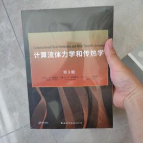 计算流体力学和传热学 第3版