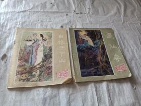遇仙寺+白娘子下山(峨眉山民间故事)(2册合售)