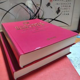中央党内法规和规范性文件汇编(全两册)