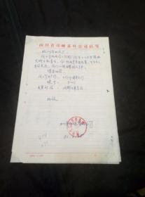 茶叶专题:一九八三年四川邛崃县茶叶公司向杭州茶叶机械总厂购买制茶机械设备贸易供货合同及邛崃县茶叶公司的书函一套