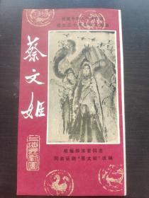 节目单:庆祝中华人民共和国成立30周年献礼演出---蔡文姬(昆曲)