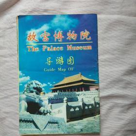 故宫博物院导游图