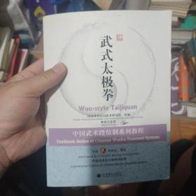 中国武术段位制系列教程:武式太极拳