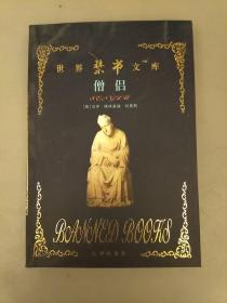 僧侣    库存书未翻阅正版   2021.6.10