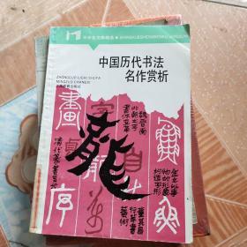 中国历代书法名作赏析