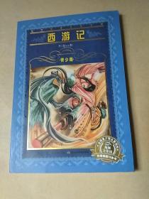 世界文学名著宝库·青少版:西游记(新版)