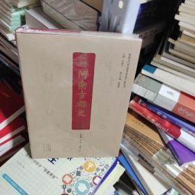 08  河南專門史大型學術文化工程叢書第二輯 :   河南古都史  (16開  精裝