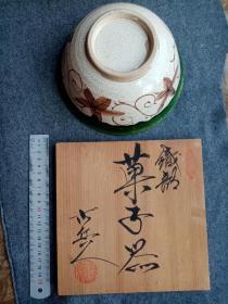 六兵卫 织布烧 长谷元窑 菓子器 大钵 年代感 原盒
