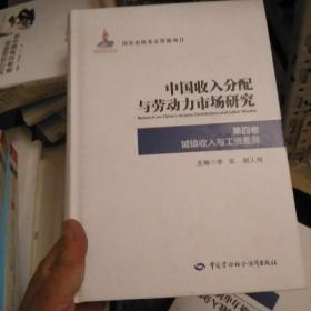 。中国收入分配与劳动力市场研究第四卷城镇收入与工资差异