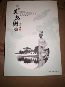 南京莫愁湖志  有盒套