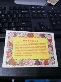文革卡片:新路线的基本点(背面 欢呼总路线 歌曲) 有些痕迹 如图  品自定  笔记本邮夹