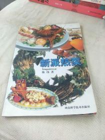 新派热菜:[图集]