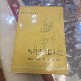 利玛窦中国札记
