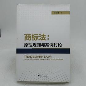 商标法:原理规则与案例讨论