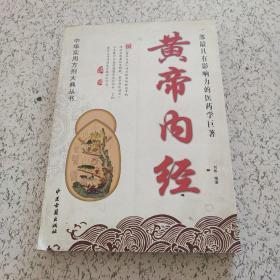 黄帝内经(库8)