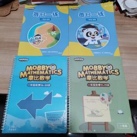 摩比数学 一年级秋季11-15讲16-20讲 (附每日一练 全4册 全新)