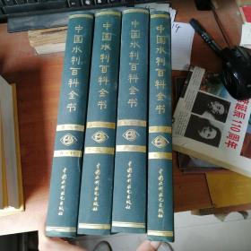 中国水利百科全书全四卷