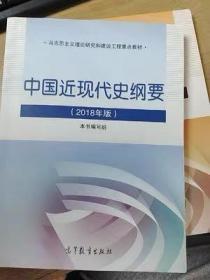 中国近现代史纲要2018中国近代史纲要两课教材马克思主义理论研