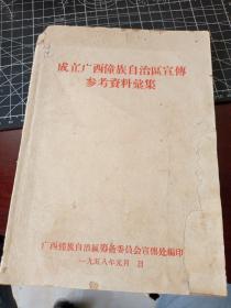 成立广西壮族自治区宣传参考资料汇集