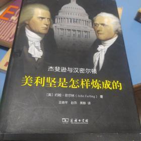 美利坚是怎样炼成的:杰斐逊与汉密尔顿/外来之家LH
