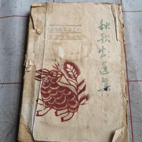 秧歌剧选集(二)民国三十六年东北书局印行