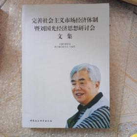 完善社会主义市场经济体制暨刘国光经济思想研讨会文集