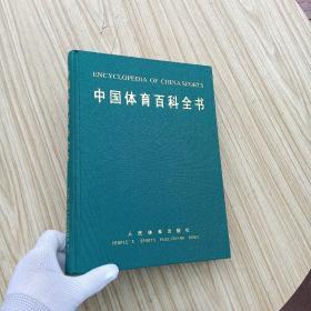 中国体育百科全书  大16开 精装【内页干净】