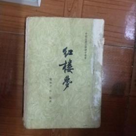 红楼梦(第一卷,1962年7月南京一印)