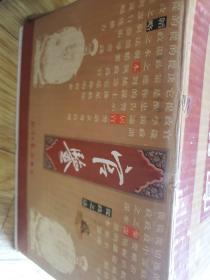 官鉴 (全三卷盒装)