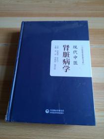 现代中医肾脏病学(中医临床必备参考书系)