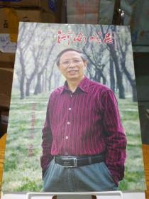 河南戏剧2012年第2期