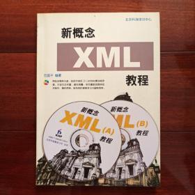 新概念XML 教程(带光盘)