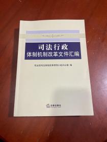 司法行政体制机制改革文件汇编