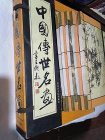 中国传世名画共5册(1一5)