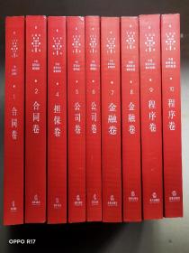 中国商事诉讼裁判规则(全1~10卷):合同1、2卷:担保3、4卷:公司5、6卷:金融7、8卷:程序9、10卷。(缺第3卷现存共9卷合售)