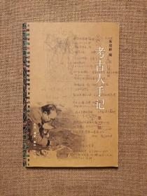考古人手记(第二辑)