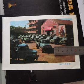 潍坊老图片,潍坊汽车制造厂,少见