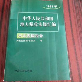 中华人民共和国地方税收法规汇编.浙江省国税卷:1999年