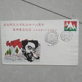 云南师范大学校庆四十八周年集邮展览纪念封,戳